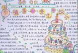 父亲生日祝福语短信收集