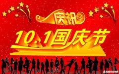 幼儿园庆祝国庆节活动方案范文