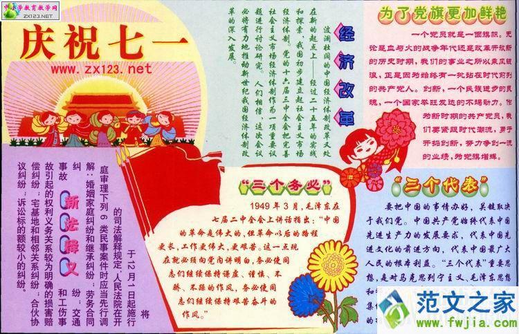 街道纪念建党节活动方案范文