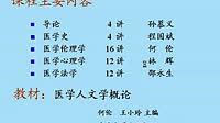 医学人文学系党支部赴康复医院党日活动总结