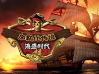 海盗时代之加勒...