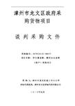 南京市政府采购合同(货物类)范文