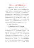 云南省国内旅游组团合同范文