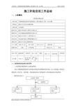 工程建设监理合同标准条件范文
