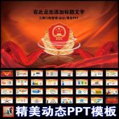 工商局机关党建目标管理考核办法