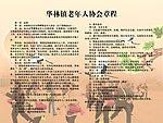 艺术协会章程