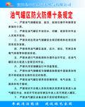 防火防爆安全管理规定