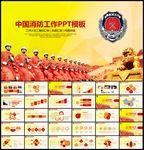 十八大消防工作总结