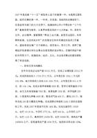 村党支部书记三年任期目标责任书