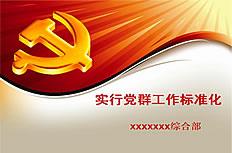 农村党建工作汇报