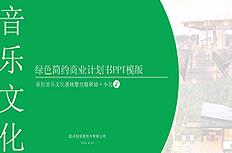 旅游项目商业计划书模板