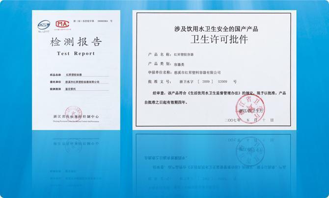 上海市现制现售水供水站卫生许可证申请材料要求
