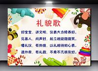 幼儿园文明礼仪月活动方案范文