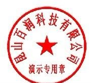 集团电子印章使用和管理规定