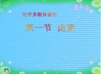 高中化学课件大全(三)
