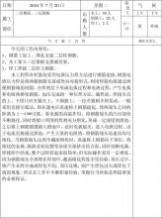 北京市工程设计合同范文