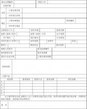 2004年度外商投资企业年检登记表