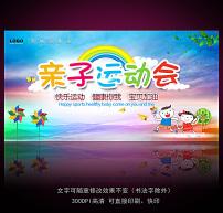 幼儿园庆六一亲子运动会邀请函范文