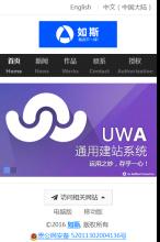 UWA 通用建站系统