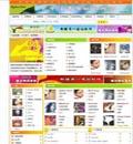爱革CMS(公司网站) 3.0