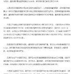 安监局2014年行政问责工作总结