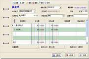 文汇票据管理系统
