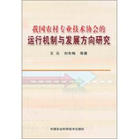 区农村专业技术协会管理办法