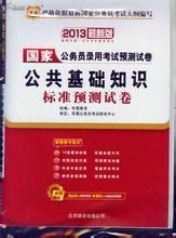 中国共产党党员领导干部廉洁从政准则
