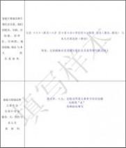 人民法院立案登记表(二审刑事案件用)范文
