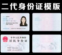 身份证,手机,区...