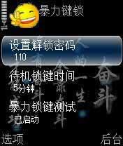 百阅 For S60 三版(176x208) 4.52.3
