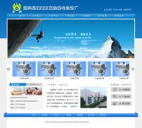 经典蓝色通用型企业网站 1.0