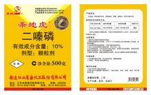 江苏省农药买卖合同(适用经营户与农民订立合同)