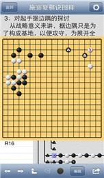 围棋死活习题集移动版之Smartphone2003版