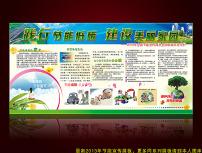 2013公共机构节能宣传周活动小结