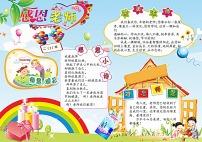 小学庆祝教师节活动倡议书范文