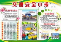 小学生交通安全倡议书范文