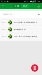 定时运行WakeApp 汉化版 0.21