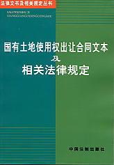 重庆市国有土地使用权出让合同范文