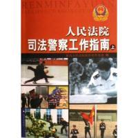 人民法院司法警察执法手册