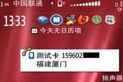 来电通 For  PPC 1.0.2