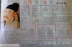 小学三年级语文教学工作总结