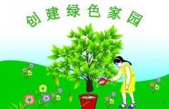 植树节的活动策划书范文