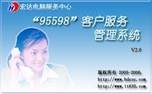 宏达电业局95598...