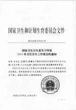 国家环境保护标准征求意见文件格式