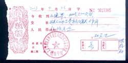 ×××公安局关于撤销______号通缉令的通知