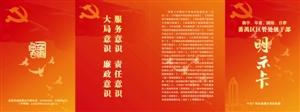 县委组织部年党风廉政建设责任制