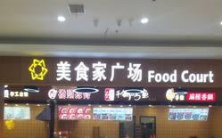 美食家餐饮营业系统