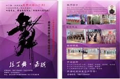 拉丁舞艺术培训中心网站源代码