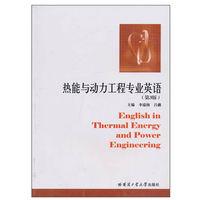 热能与动力工程专业大学生自荐信范文